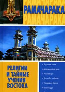 Обложка книги  - Религии и тайные учения Востока