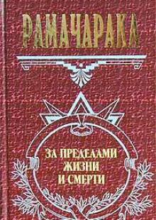 Обложка книги  - Оккультное врачевание