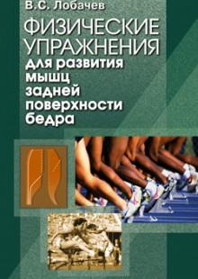 Обложка книги  - Физические упражнения для развития мышц задней поверхности бедра