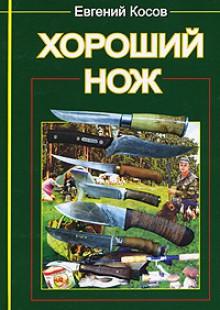 Обложка книги  - Хороший нож