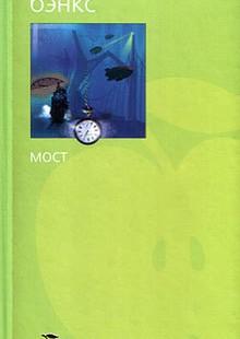 Обложка книги  - Мост