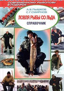 Обложка книги  - Ловля рыбы со льда