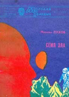 Обложка книги  - Планета за 100 000