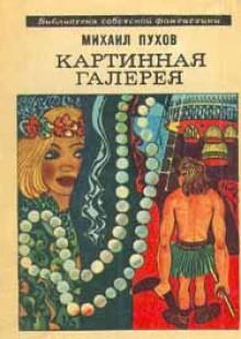 Обложка книги  - Над бездной