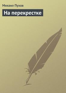 Обложка книги  - На перекрестке