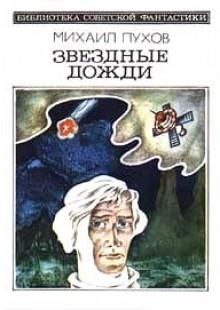 Обложка книги  - Лидер