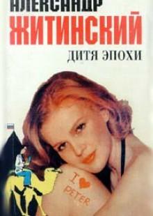 Обложка книги  - Дитя эпохи