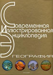 Обложка книги  - Энциклопедия «География» (без иллюстраций)