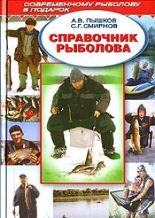 Обложка книги  - Справочник рыболова