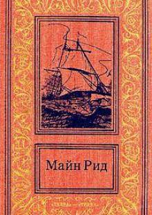 Обложка книги  - Двенадцать миль вброд. Приключение в Мексиканской долине