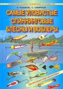 Обложка книги  - Самые уловистые спиннинговые блесны и воблеры