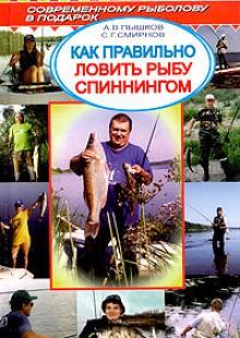 Обложка книги  - Как правильно ловить рыбу спиннингом