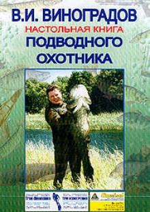 Обложка книги  - Настольная книга подводного охотника