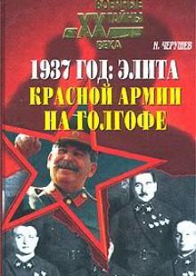 Обложка книги  - 1937 год: Элита Красной Армии на Голгофе