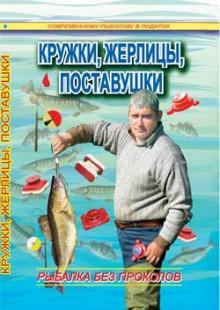 Обложка книги  - Кружки, жерлицы, поставушки – рыбалка без проколов