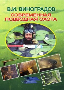 Обложка книги  - Современная подводная охота