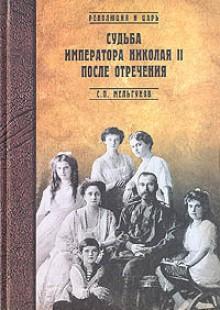Обложка книги  - Судьба императора Николая II после отречения