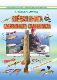 Обложка книги  - Клёвая книга современного спиннингиста