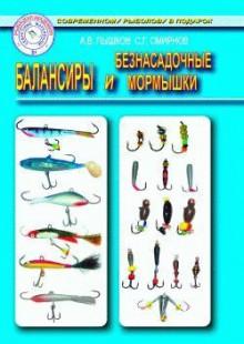 Обложка книги  - Балансиры и безнасадочные мормышки