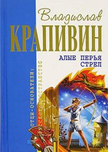 Обложка книги  - Алые перья стрел