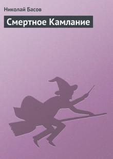 Обложка книги  - Смертное Камлание
