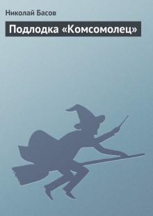 Обложка книги  - Подлодка «Комсомолец»