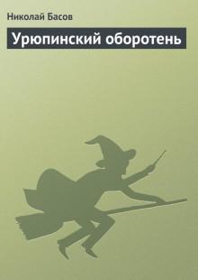Обложка книги  - Урюпинский оборотень