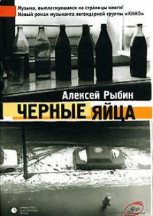 Обложка книги  - Черные яйца