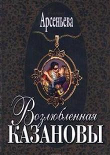 Обложка книги  - Возлюбленная Казановы