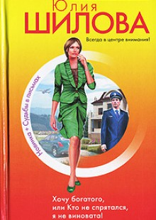 Обложка книги  - Хочу богатого, или Кто не спрятался я не виновата!