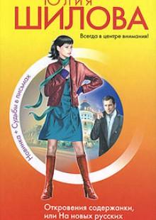 Обложка книги  - Откровения содержанки, или На новых русских не обижаюсь!