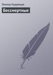 Обложка книги  - Бессмертные