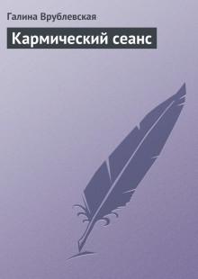 Обложка книги  - Кармический сеанс