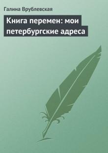 Обложка книги  - Книга перемен: мои петербургские адреса