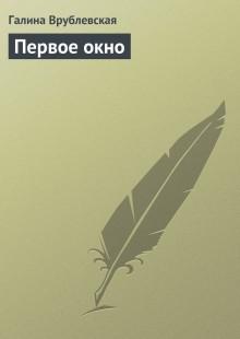Обложка книги  - Первое окно