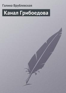 Обложка книги  - Канал Грибоедова