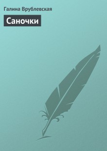 Обложка книги  - Саночки