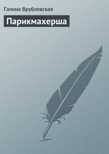 Обложка книги  - Парикмахерша