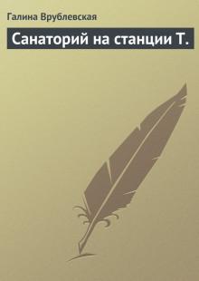 Обложка книги  - Санаторий на станции Т.