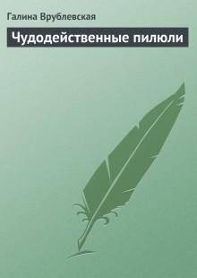 Обложка книги  - Чудодейственные пилюли