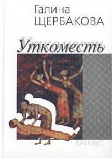 Обложка книги  - Уткоместь, или Моление о Еве
