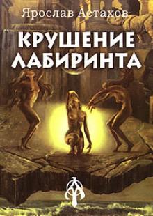Обложка книги  - Крушение лабиринта