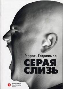 Обложка книги  - Серая слизь