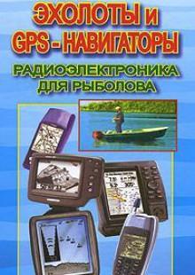Обложка книги  - Эхолоты и GPS навигаторы