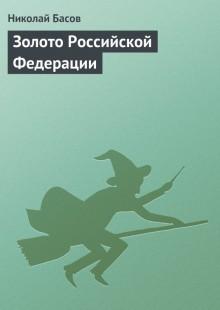 Обложка книги  - Золото Российской Федерации