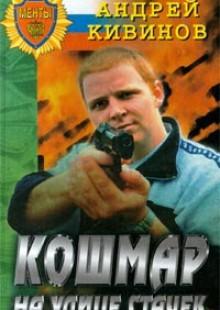 Обложка книги  - Кошмар на улице Стачек