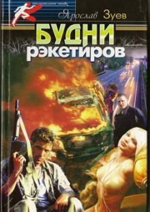 Обложка книги  - Будни рэкетиров или Кристина