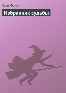 Обложка книги  - Избранник судьбы