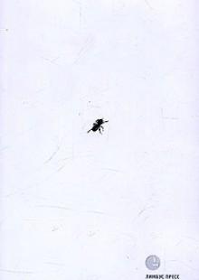 Обложка книги  - Щель