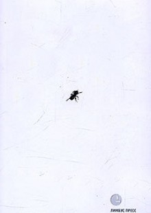 Обложка книги  - Живые